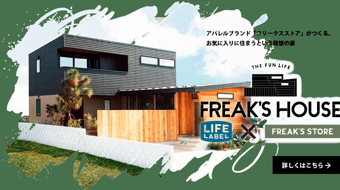 FREAK'S HOUSEについてはこちら