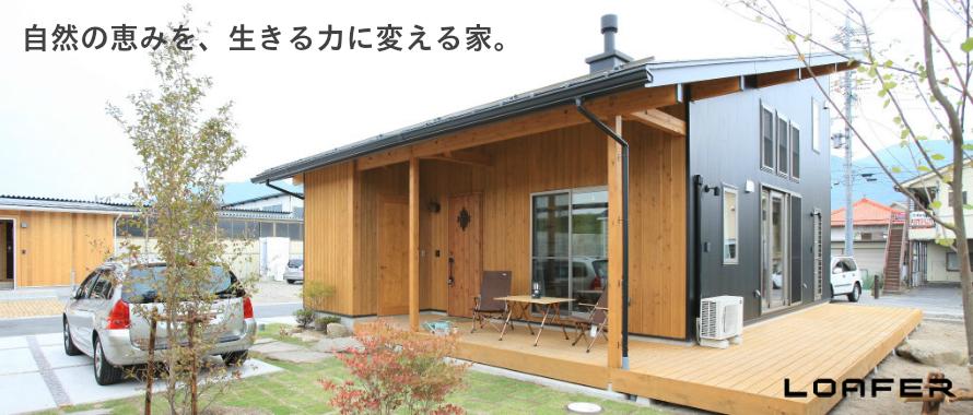 自然の恵みを力に変える家