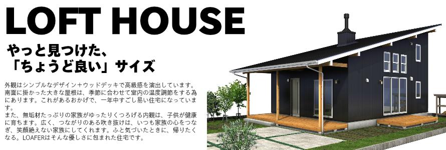 LOFT HOUSEについての画像