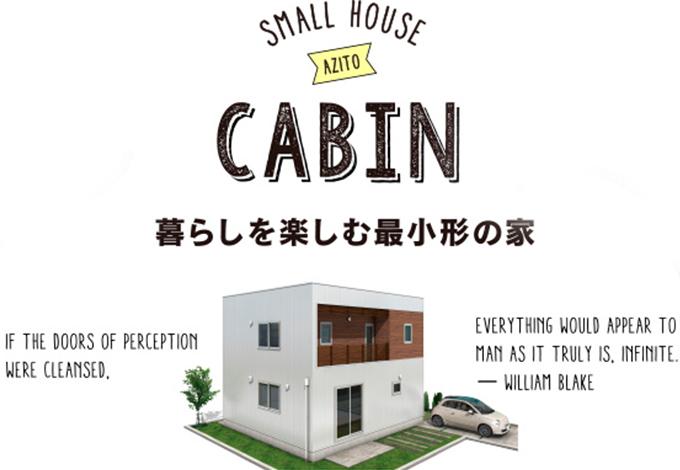 CABIN 暮らしを楽しむ最小形の家
