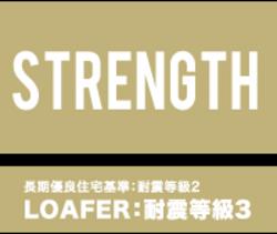 LOAFERは長期優良住宅基準:耐震等級2を満たしています