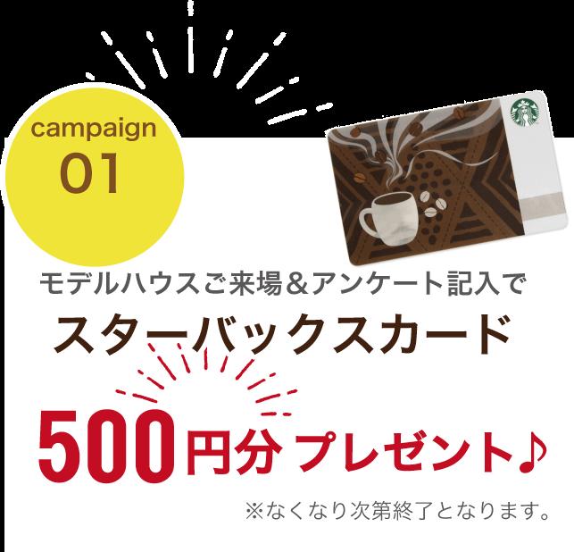 スターバックスカード500円分プレゼント