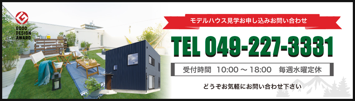 お電話での見学申し込み、お問い合わせはTEL 049-227-3331