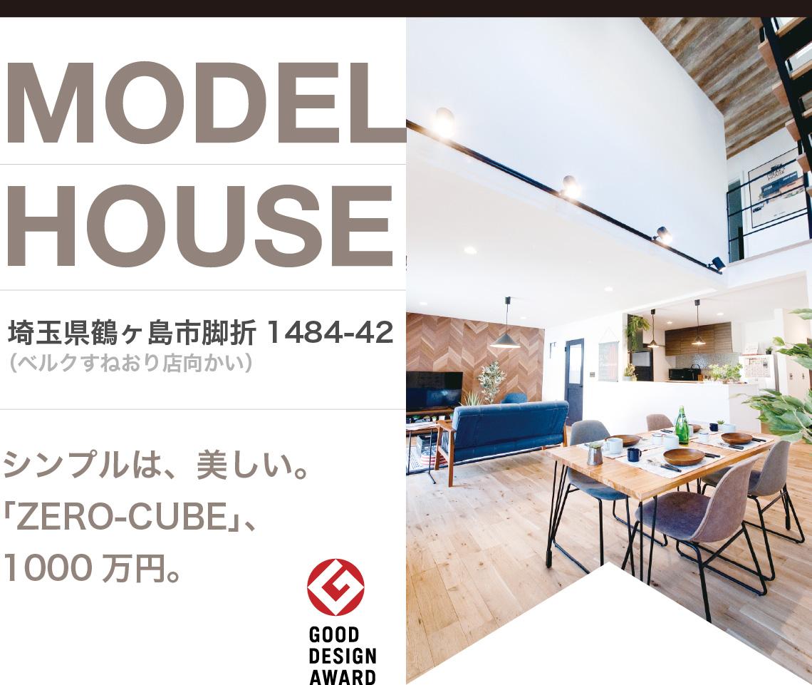 鶴ヶ島市脚折モデルハウス