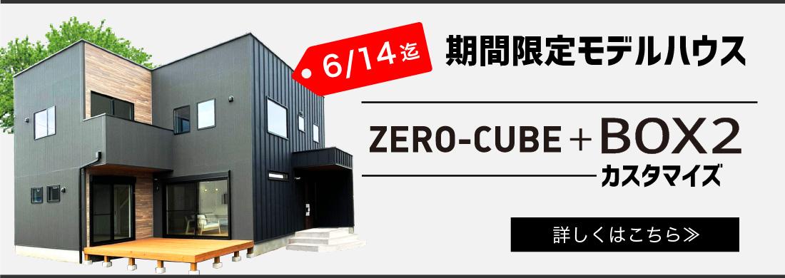 ゼロキューブ+BOX2カスタム