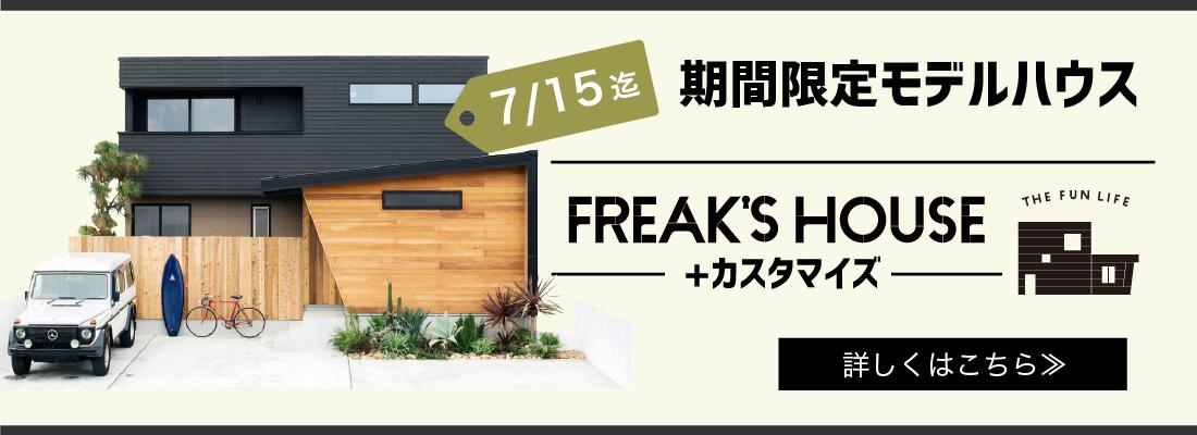FREAKSHouse